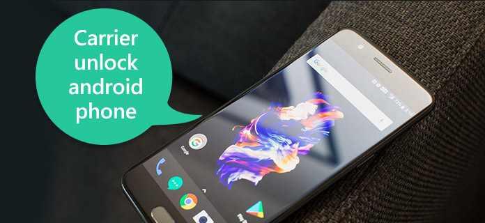 Αποκλεισμός φορέα Android Phone