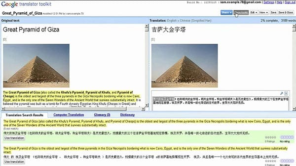 Μεταφραστής Google Tookit