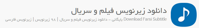 Scarica Sottotitoli Farsi