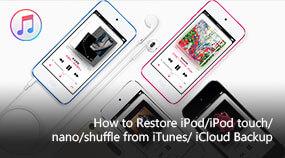 Αποκαταστήστε το iPod