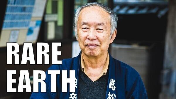 Όπου έθαψαν την ψυχή της Ιαπωνίας